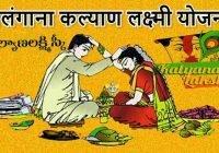 Kalyan Lakshmi Yojana