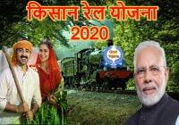 Kisan Rail Scheme 2020