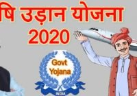 Krishi Udan Scheme 2020