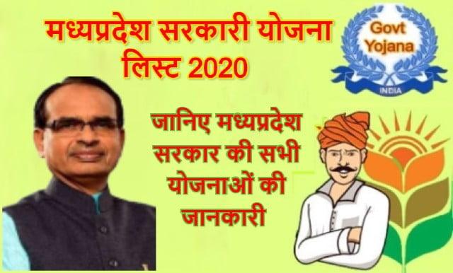 Madhya Pradesh Government Yojana List 2020