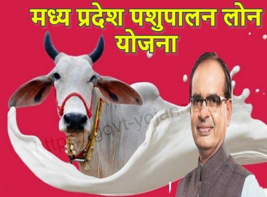 Madhya Pradesh Pashupalan Loan Yojana