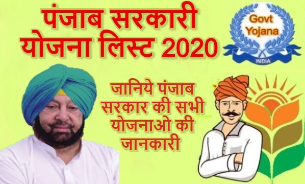 Punjab Government Yojana