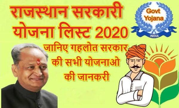 Rajasthan Govt Yojana list