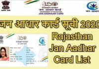 Rajasthan Jan Adhar Card List