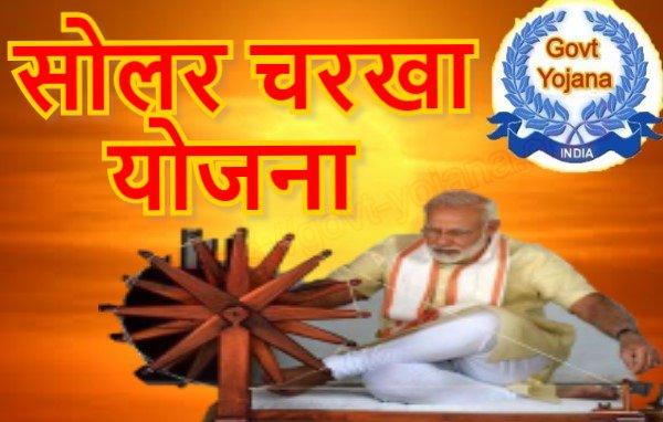 Solar Charkha Yojana