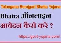 Telangana Berojgari Bhatta Yojana