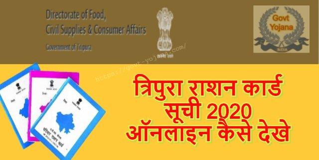 Tripura Ration Card List