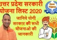 UP Govt Yojana List