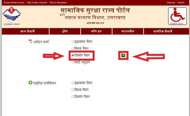Uttarakhand Disability Pension Scheme Apply In Hindi