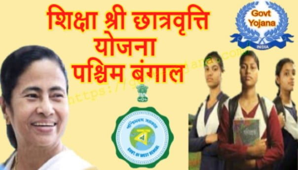 West Bengal Shikshashree Scholarship Yojana