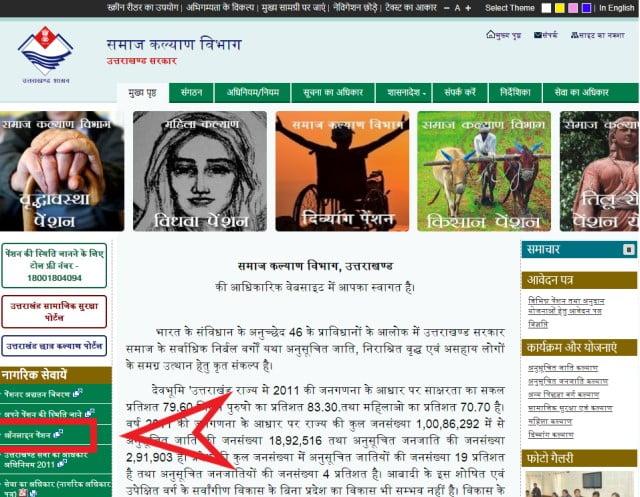 Uttarakhand Disability Pension Scheme