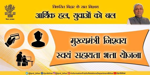 Bihar Nischay Swayam Sahayata Bhatta Yojana