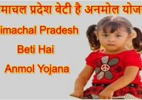 Himachal Pradesh Beti Hai Anmol Yojana