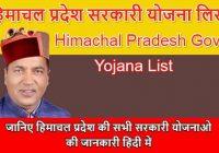 Himachal Pradesh Govt Yojana List