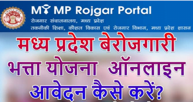 MP Berojgari Bhatta Yojana