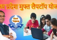 Madhya Pradesh Free Laptop Yojana