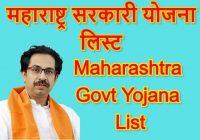 Maharastra Govt Yojana List