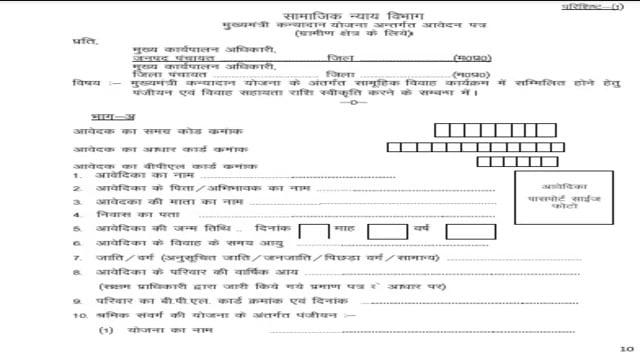 Kanya Vivah Yojana