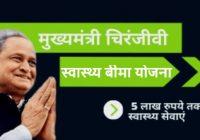 Mukhyamantri Chiranjeevi Swasthya Bima Yojana